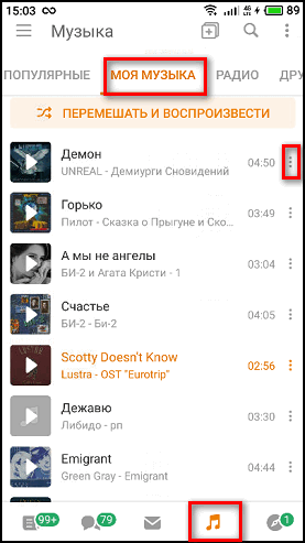 Музыка в мобильном приложении