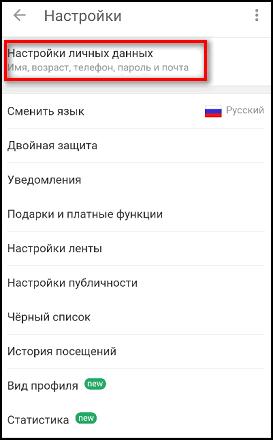 Настройки личных данных в мобильном приложении