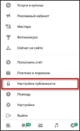 Настройки публичности в меню приложения