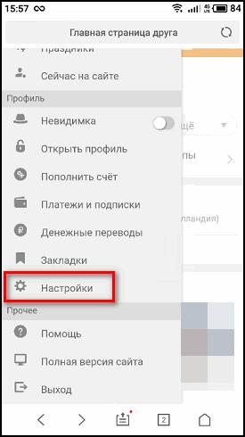 Настройки в мобильном браузере