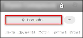 Настройки в профиле пользователя