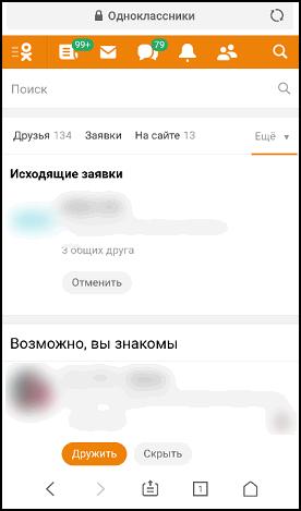 Отмена заявки в друзья в мобильном браузере