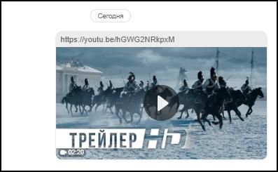Отправленное видео