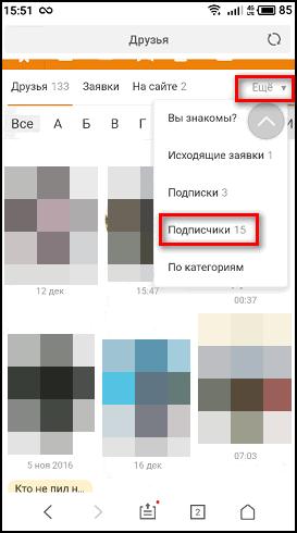 Подписчики в мобильном браузере