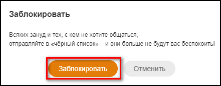 Подтверждение блокировки пользователя