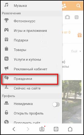 Праздники в мобильном браузере