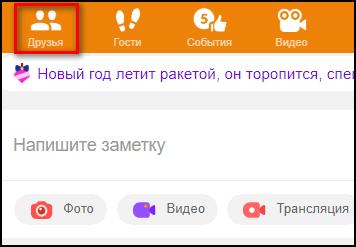 Раздел Друзья в Одноклассниках