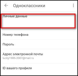 Раздел Личные данные в приложении