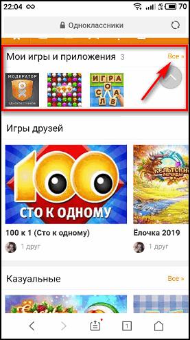 кнопка Все