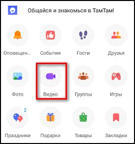 Раздел видео в приложении