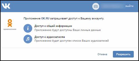 Разрешение на доступ к странице в ВК