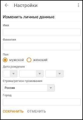 Редактирование личных данных в приложении