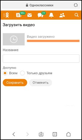 Редактирование названия, приватности и загрузка файла