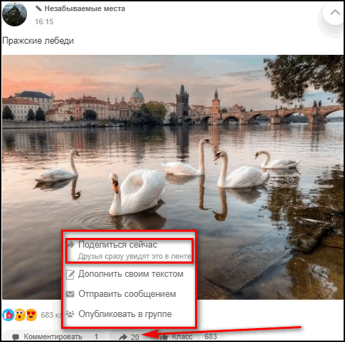 Репост новости в Одноклассниках