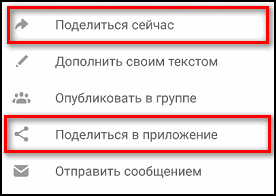 Репост публикации в мобильном приложении