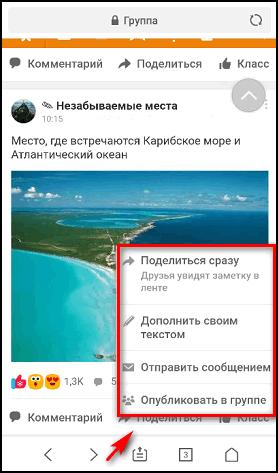 Репост в мобильном браузере