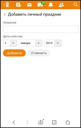 Создание собственного праздника в мобильном браузере