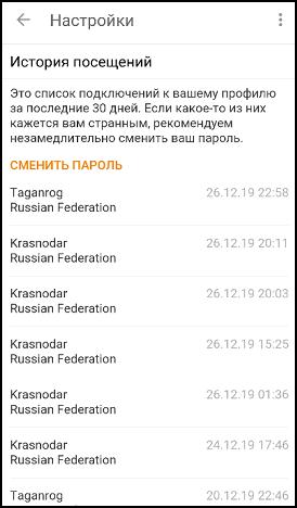 Список подключений в приложении
