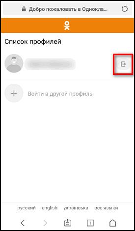 Страница выбора профиля