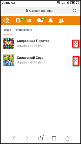 Удаление игр через мобильный браузер