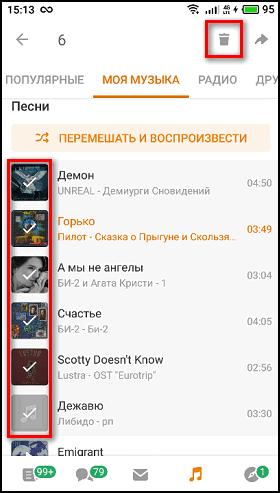 Удаление нескольких песен в приложении