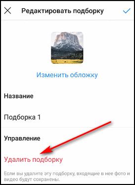 Удаление подборки в Инстаграм