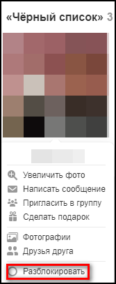 Удаление пользователя из Черного списка