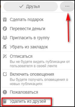 Удаление пользователя из друзей через профиль