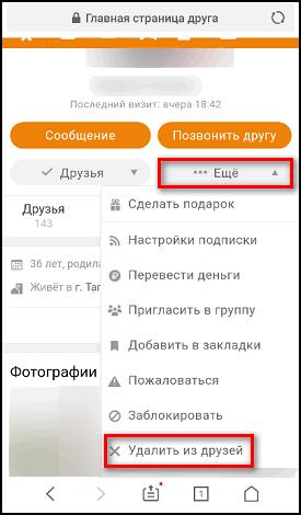 Удаление пользователя из друзей в мобильном браузере