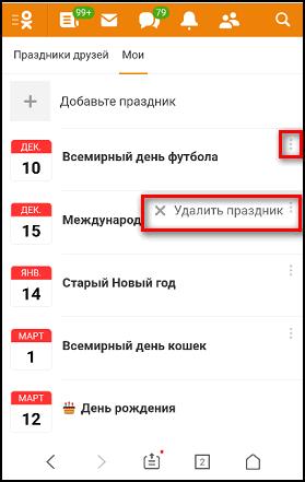 Удаление мобильном браузере