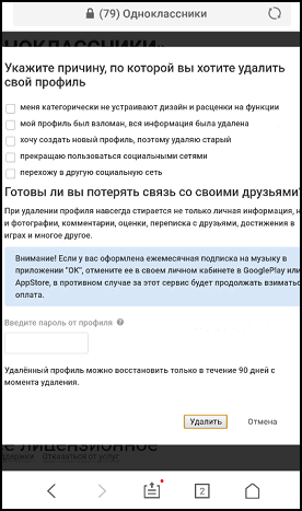 Удаление страницы в мобильном браузере