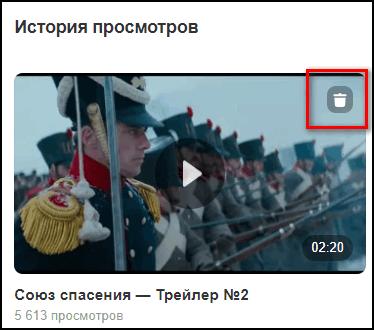 Удаление видео из истории просмотров