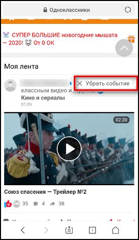 Удаление видео со страницы в мобильном браузере