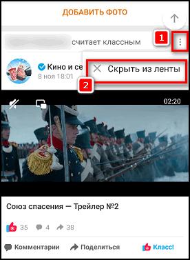 Удаление видео со страницы в приложении