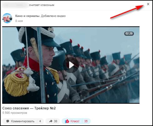 Удаление видео со своей страницы