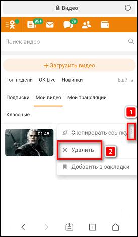 Удаление видео в мобильном браузере
