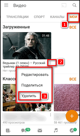Удаление видео в мобильном приложении
