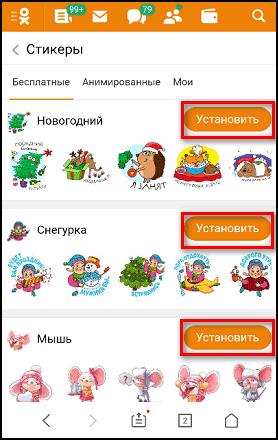 Установка в мобильном браузере