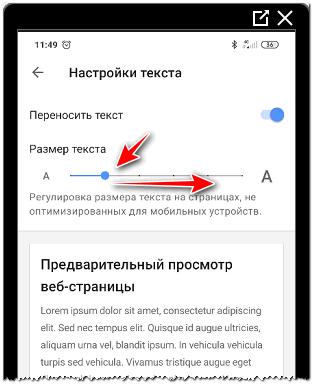 Увеличение текста страницы в Опере на смартфоне
