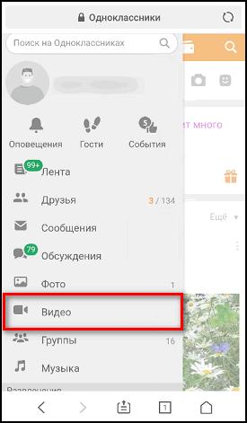 Удаление видео в приложении