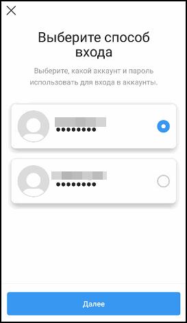 Выбор аккаунта для общего входа