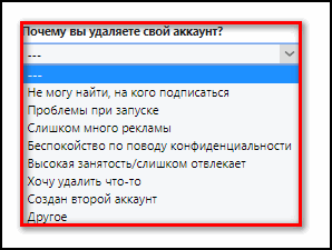 Выбор причины, по которой удаляется страница