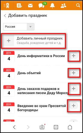 Выбор события