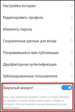 Закрытие аккаунта на ПК