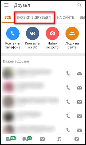 Заявки в друзья