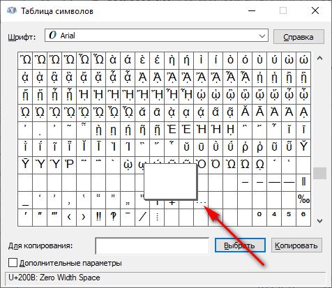 Таблица символов для ников в Одноклассниках