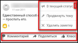 Действия с заметками в мобильной версии сайта
