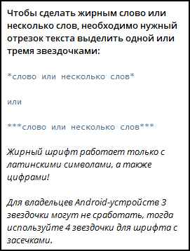 Инструкция по выделению текста жирным шрифом