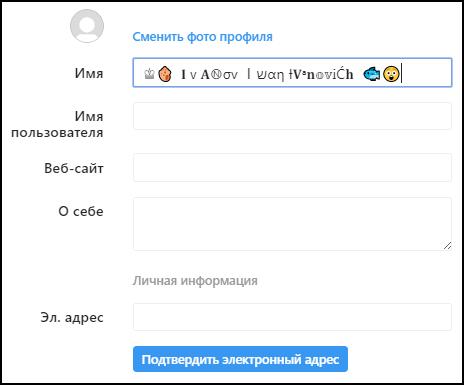 Использование символов при создании имени профиля