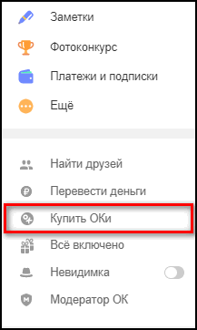 Кнопка Купить ОКи